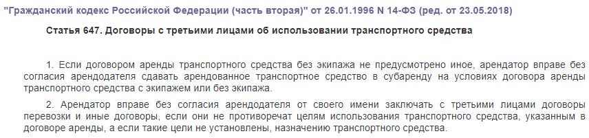 ГК РФ статья 647