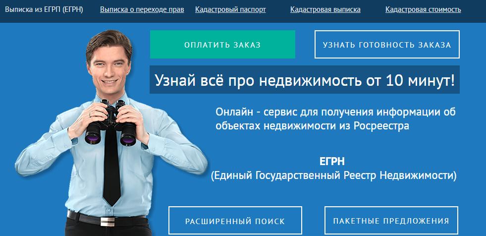 Получить информацию через интернет сервисы