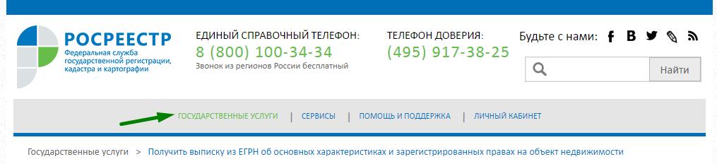 Подача заявления онлайн в росреестр