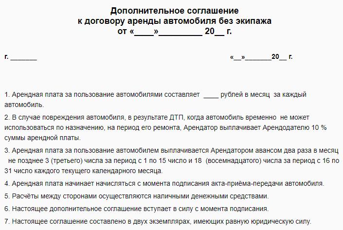 Образец доп соглашения к договору аренды автомобиля без экипажа