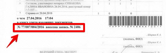 Образец документа росписки от Росреестра