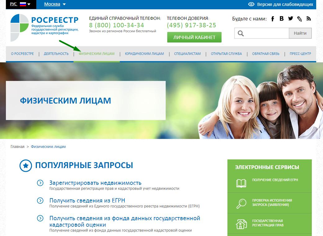 Официальный портал РосРеестра