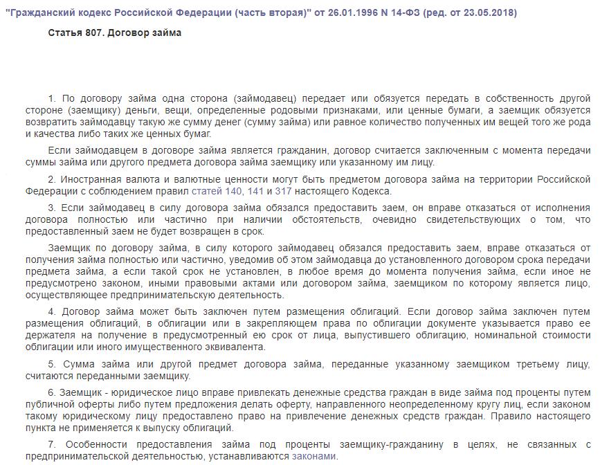 ГК РФ статья 807