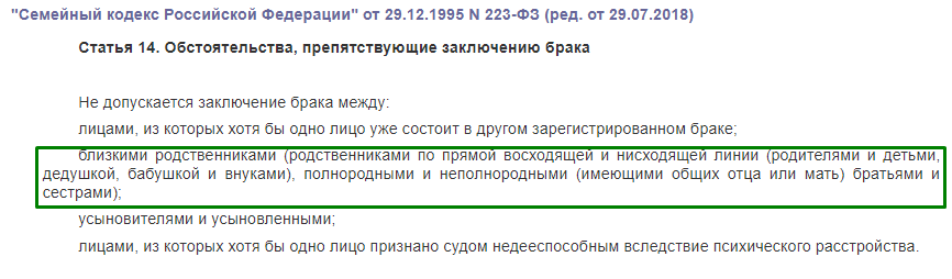 Семейный кодекс РФ статья 14