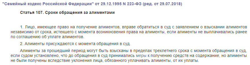 СК РФ статья 107