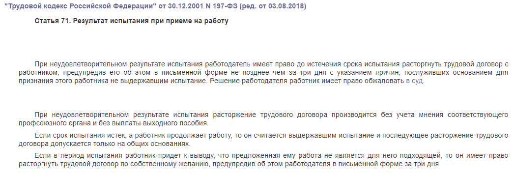 Статья 71 ТК РФ