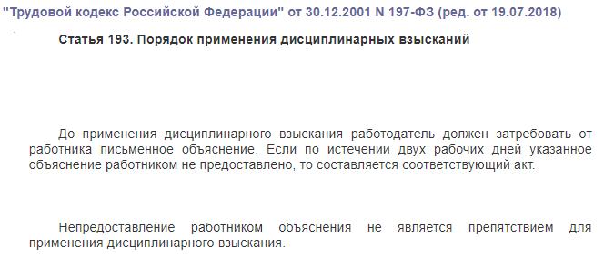 ТК РФ статья 191