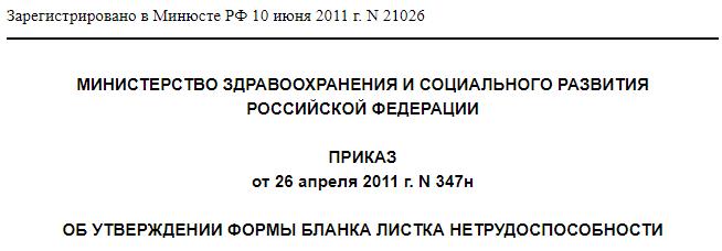 Приказ минздрава №343н