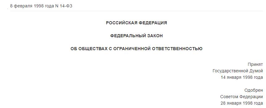ФЗ об ООО