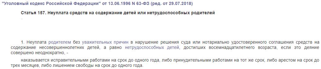 УК РФ статья 157