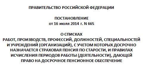 Постановление правительства №665