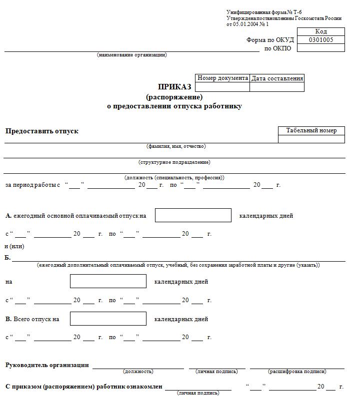 Образец приказа