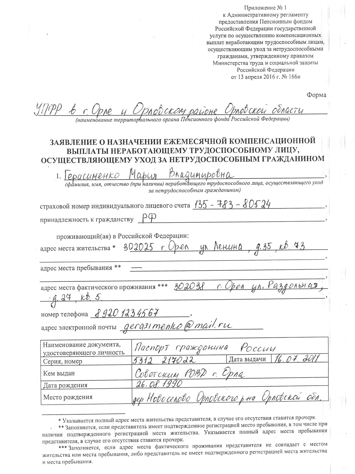 Образец заявления о назначении компенсации