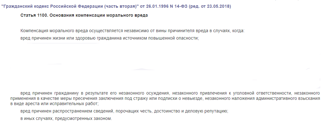 ГК РФ статья 1100