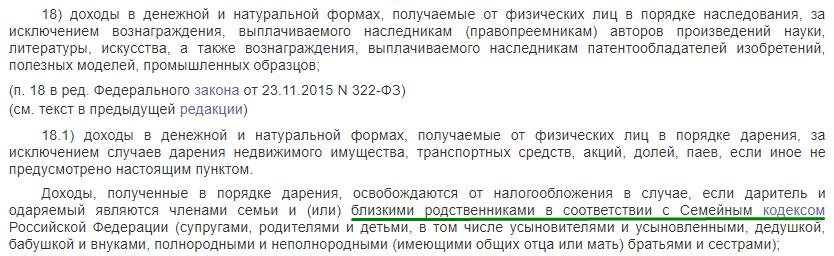 Статья 217 НК РФ