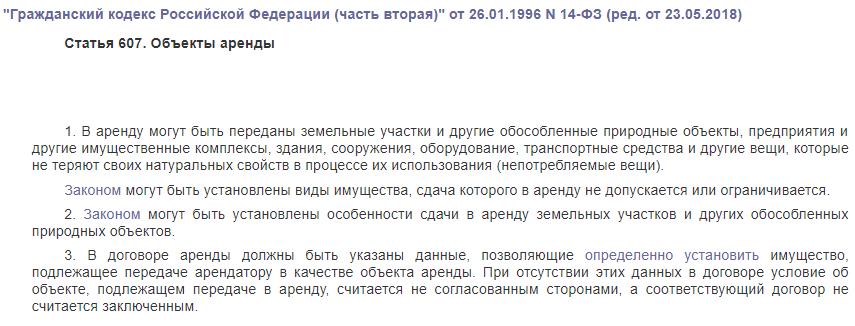 ГК РФ статья 607