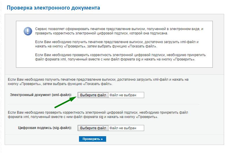 Проверка выписки ЕГРН оналйн на сайте РосРеестр