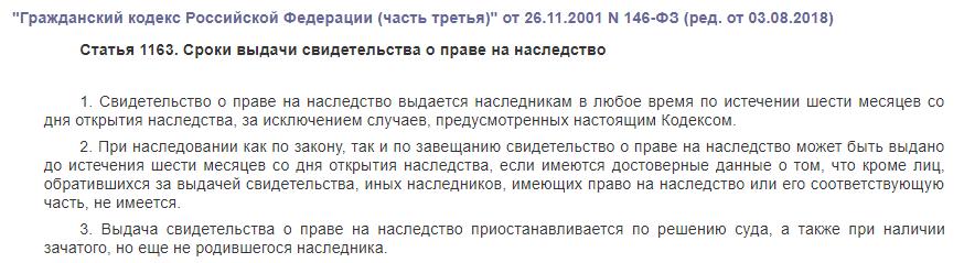 ГК РФ статья 1163