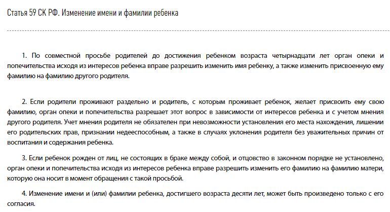 Статья 59 СК РФ