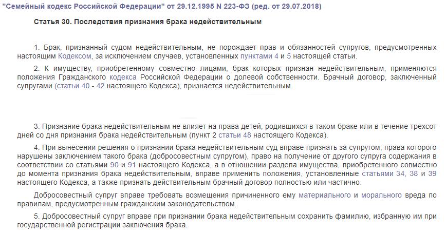 СК РФ статья 30
