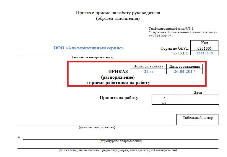 Номер и дата составления приказа