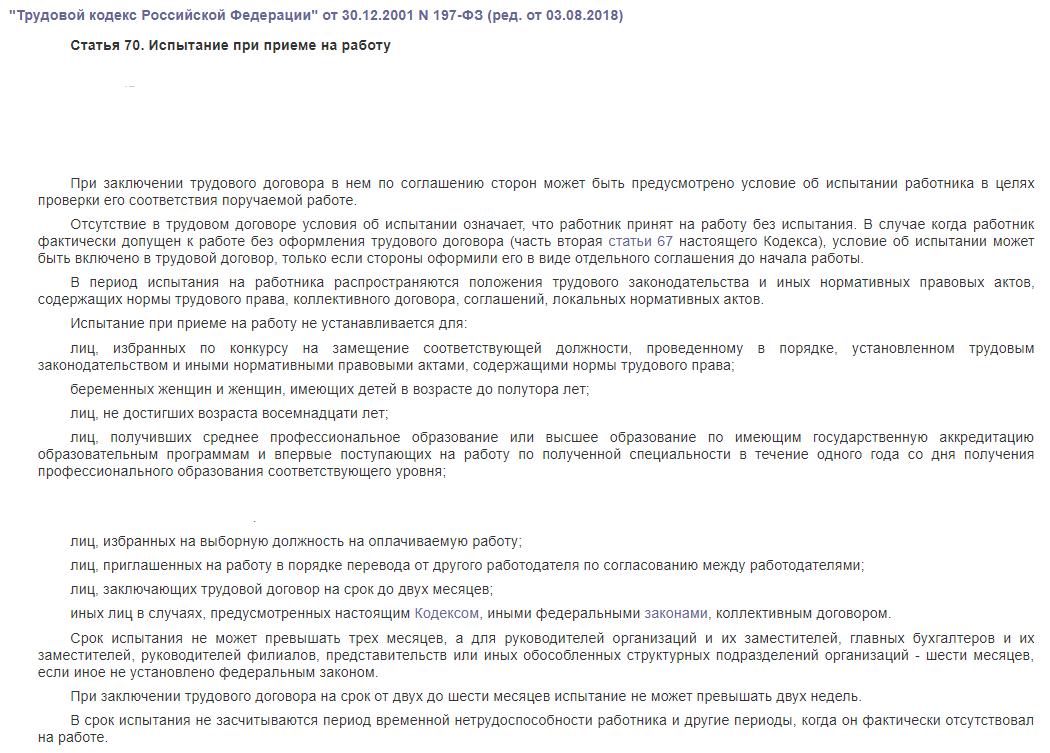Статья 70 ТК РФ