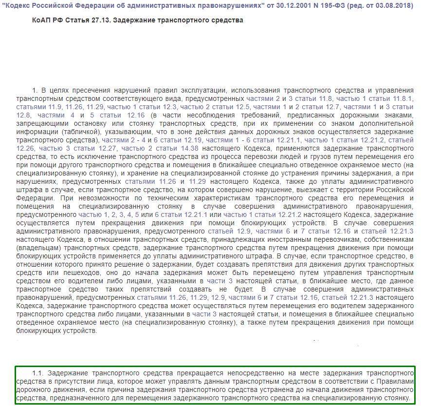 КОАП РФ статья 2713
