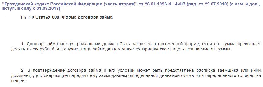 ГК РФ статья 808
