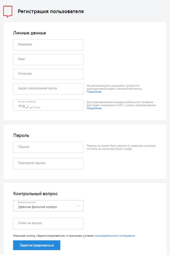 Регистрация личного кабинета на сайте pgu.mos.ru