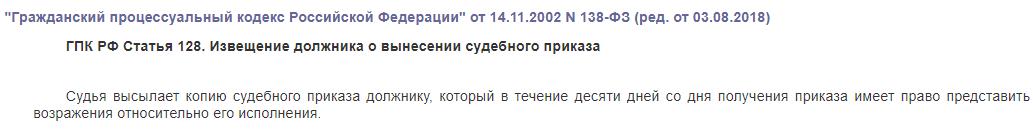 ГПК РФ статья 128