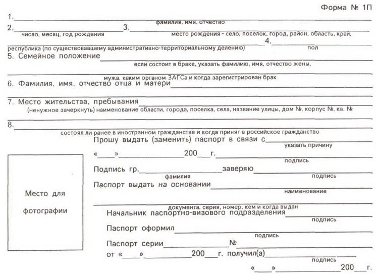 Образец заявления на замену паспорта