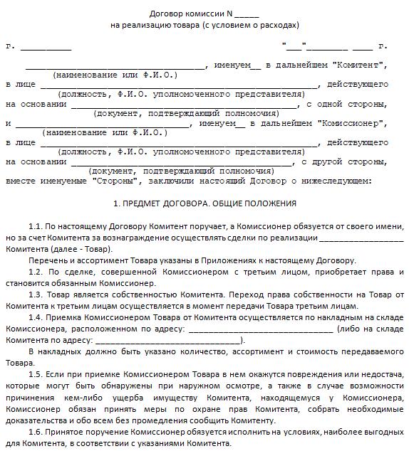 образец договора комиссии на реализацию товара