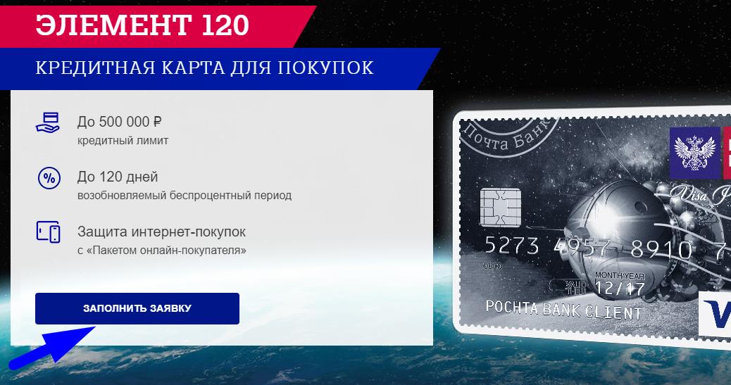 Кредитная карта элемент 120