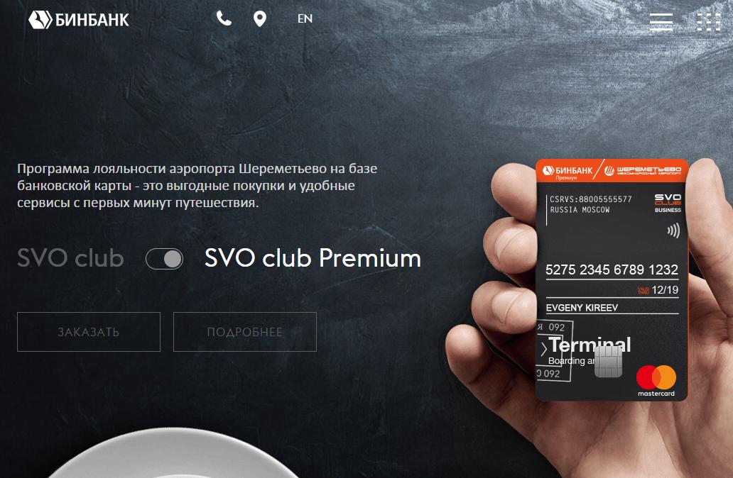 кредитная карта SVO club Premium от бинбанка