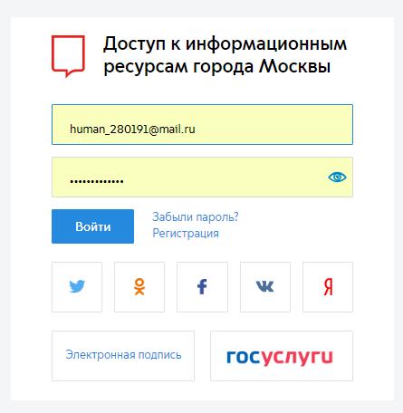Вход на pgu.mos.ru через Госуслуги