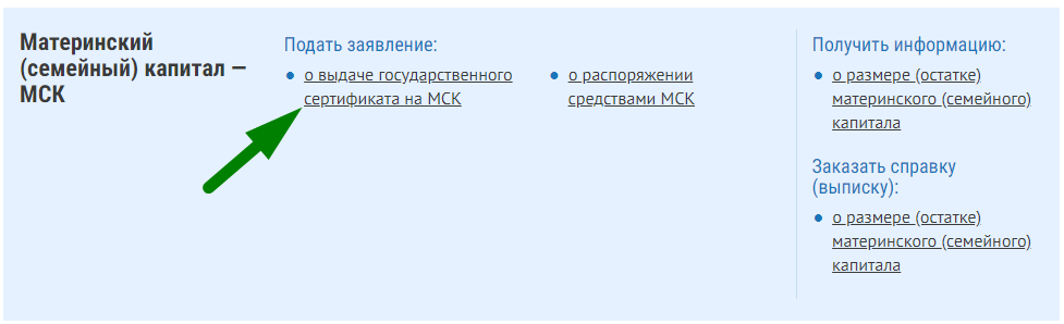 Подача заявления на материнский капитал