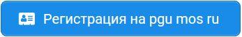 Регистрация на pgu.mos.ru