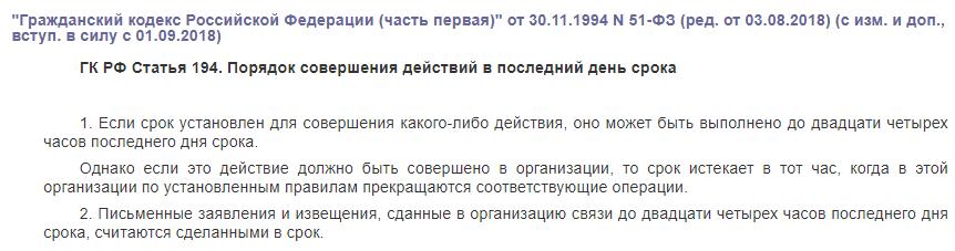 ГПК РФ статья 194