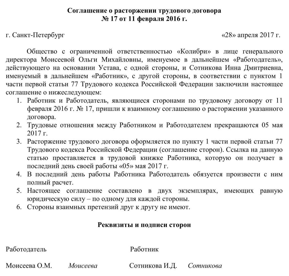 Образец соглашения о расторжении трудового договора