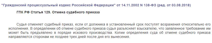 ГПК РФ статья 129