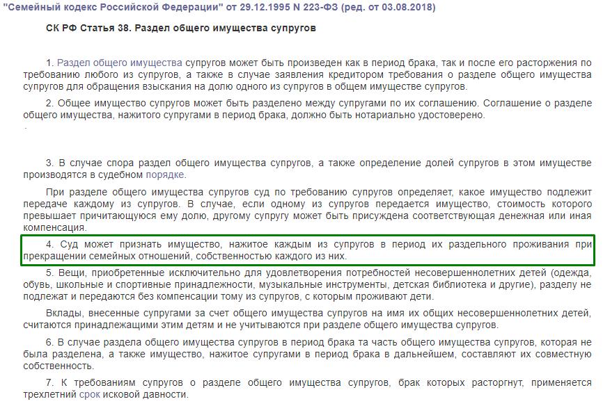 Статья 38 семейного кодекса РФ