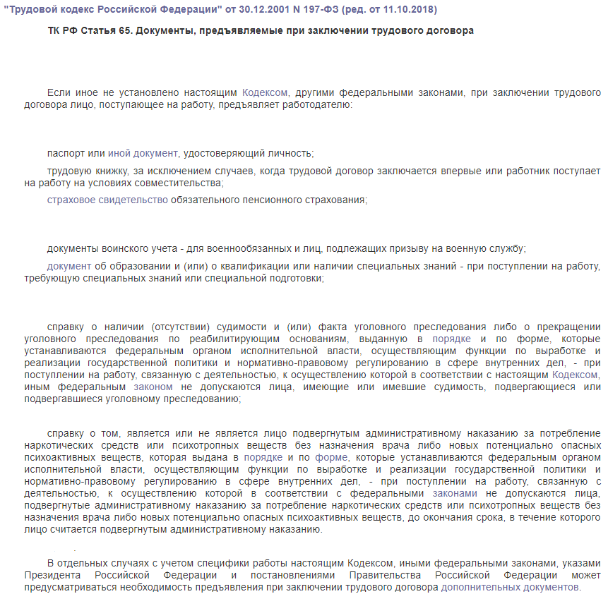 ТК РФ статья 65