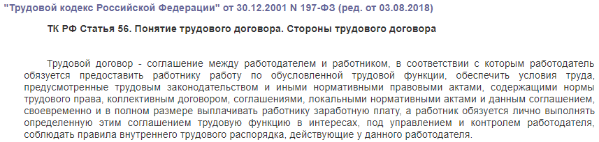 ТК РФ статья 56