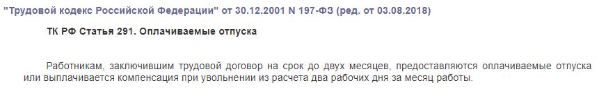 ТК РФ статья 291
