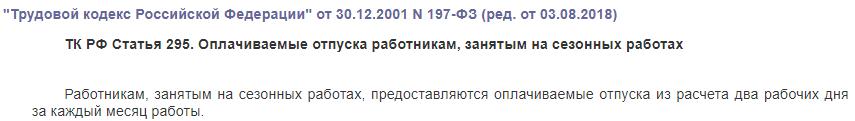 ТК РФ статья 295