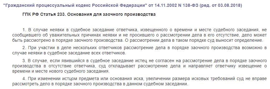 ГПК РФ статья 233