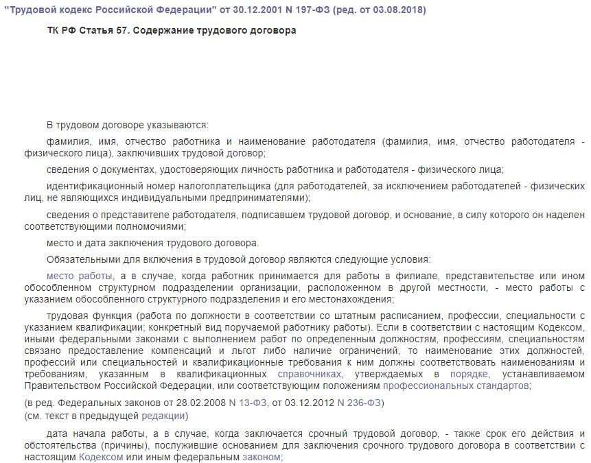 ТК РФ статья 57