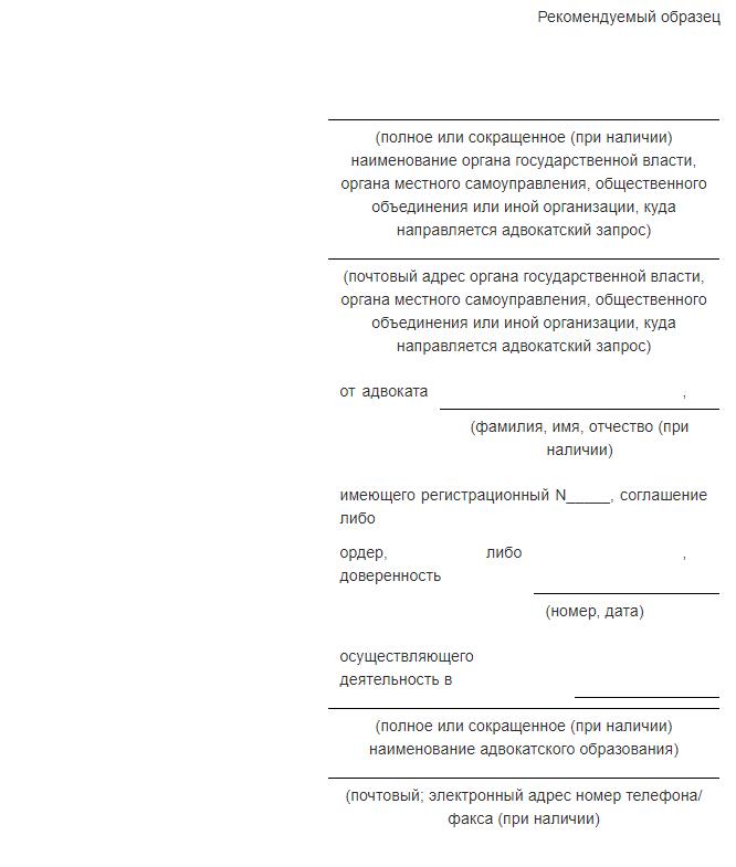 Образец адвокатского запроса