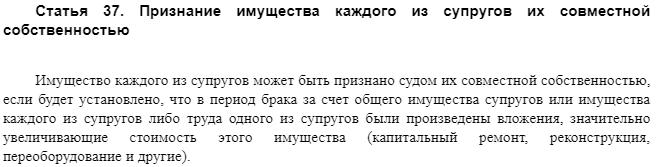 Статья 37 СК РФ