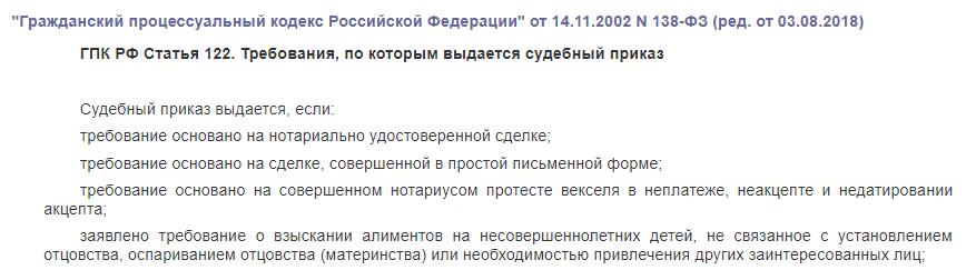 ГПК РФ статья 122